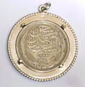 Egyptian silver coin